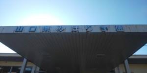 山口県みほり学園