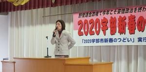 新春のつどい(2020)1