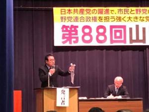 県党会議発言